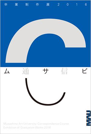 平成28年度 武蔵野美術大学通信教育課程 卒業制作展