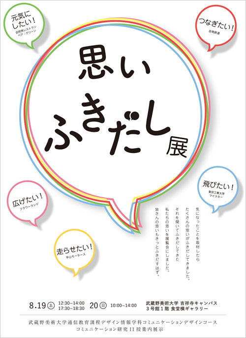 omoihukudashi_500