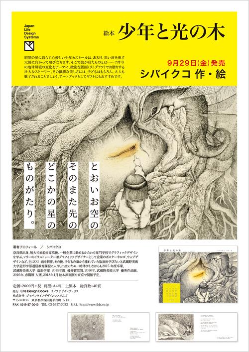 絵本「少年と光の木」