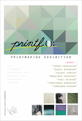 printf(); プリントエフ
