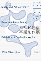 2019(令和元)年度 卒業制作展