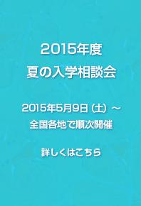 2015_natsu_banner