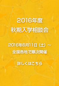 2016年度秋期入学相談会