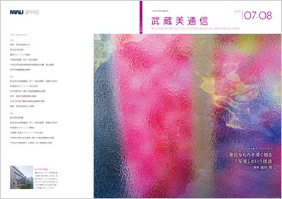 月刊誌武蔵美通信2016年7+8月号