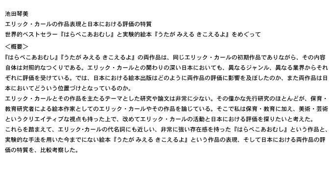 15b_ikeda