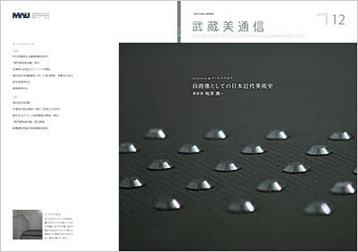 武蔵美通信2016年12月号