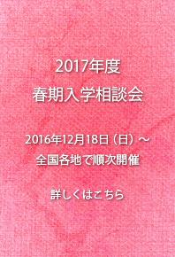 2017年度春期入学相談会