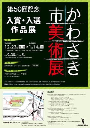 第50回記念 かわさき市美術展 入賞・入選作品展