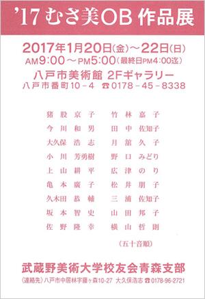 '17むさ美OB作品展