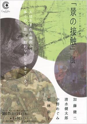 「景の接触」展