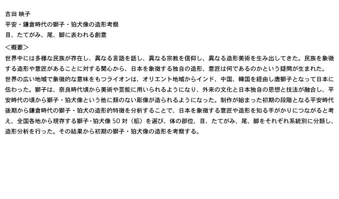 17b_yoshida