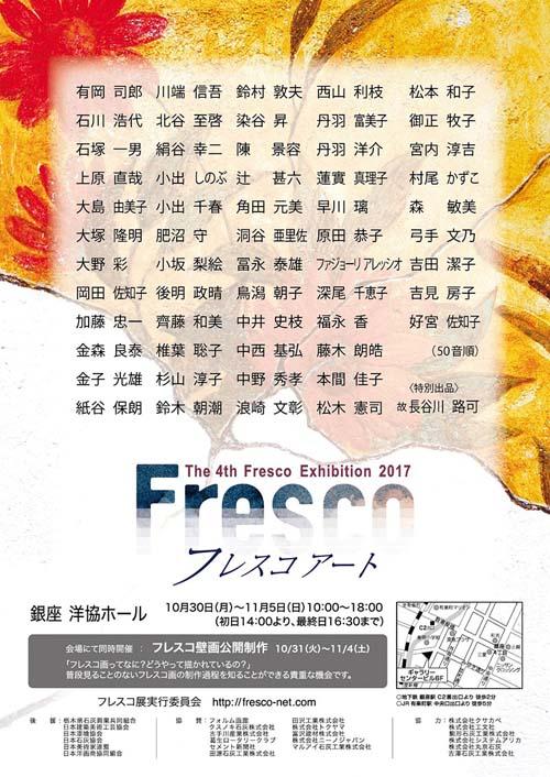 Fresco_2017