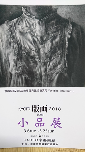 KYOTO版画2018 第2回 小品展