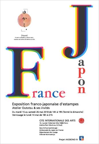 第4回日仏交流版画展