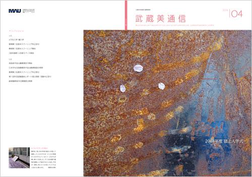 月刊誌『武蔵美通信』4月号