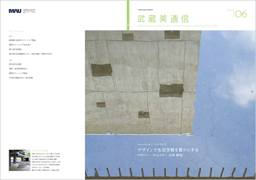 月刊誌『武蔵美通信』6月号