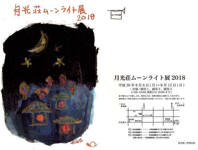 月光荘ムーンライト展2018