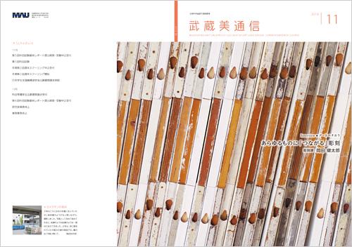 月刊誌『武蔵美通信』2018年11月号