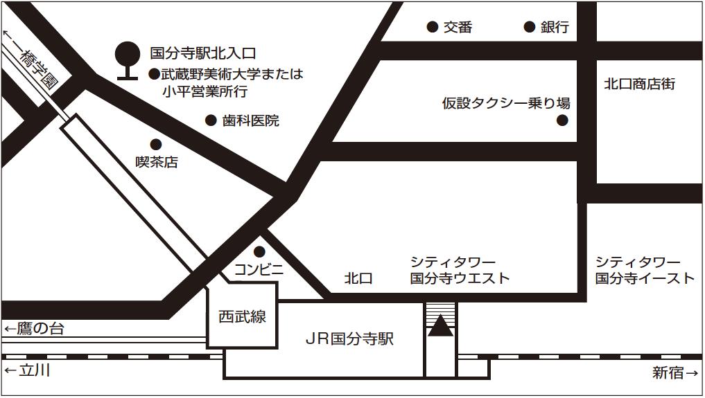 JR 国分寺駅(北口)より西武バス乗り場までの道案内図
