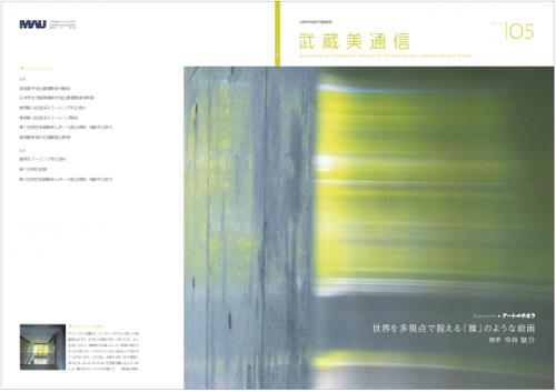 月刊誌『武蔵美通信』2019年5月号