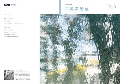 月刊誌『武蔵美通信』2019年6月号