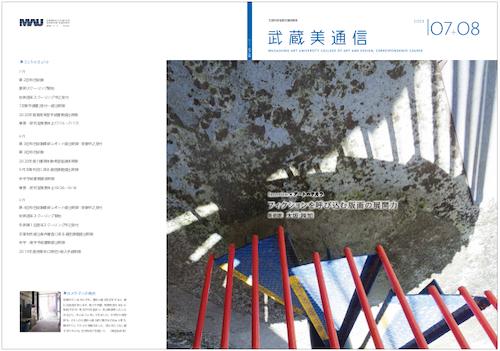 月刊誌『武蔵美通信』7+8月号