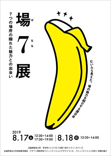コミュ研Ⅱ2019夏