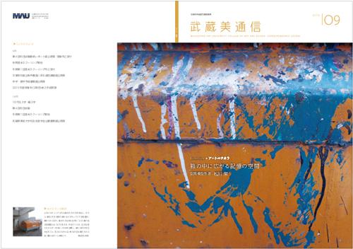 月刊誌『武蔵美通信』2019年9月号
