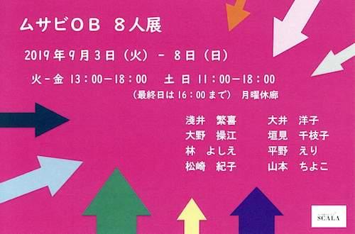 ムサビOB8人展