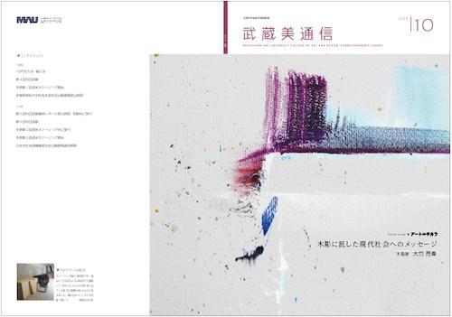 月刊誌『武蔵美通信』2019年10月号
