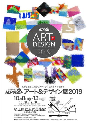 musa2アート&デザイン展2019