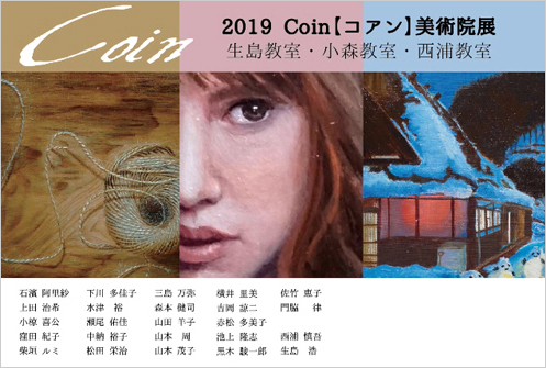 「Coin(コアン)」展