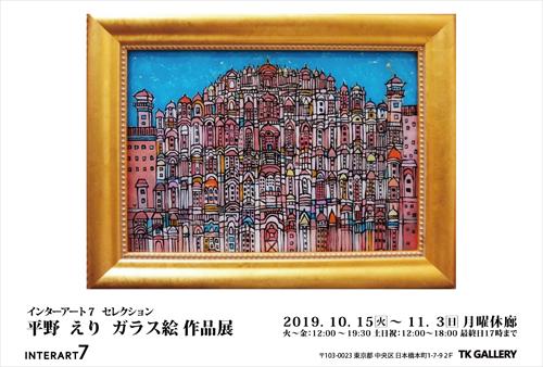 インターアート7セレクション  平野えり ガラス絵 作品展