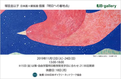 塚田圭以子 日本画+銅版画 個展『明日への着地点』
