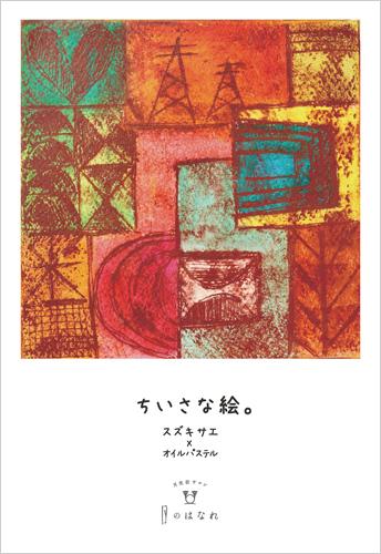 鈴木彩絵「ちいさな絵」