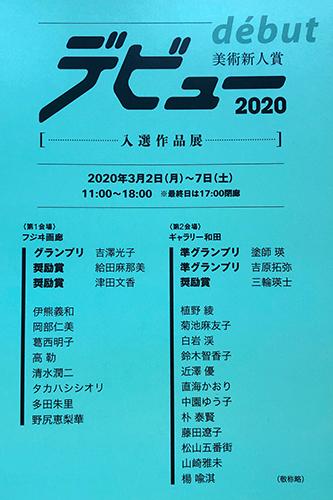 美術新人賞デビュー2020