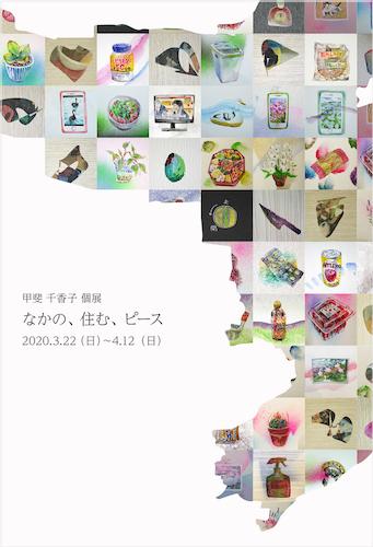 甲斐千香子さん「なかの、住む、ピース」展