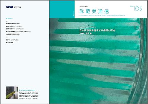 月刊誌『武蔵美通信』2020年5月号