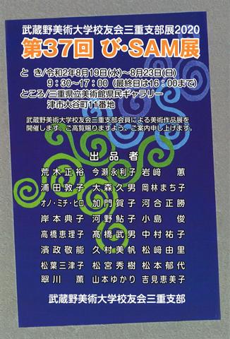 武蔵野美術大学校友会三重支部展2020「第37回 び・SAM展」
