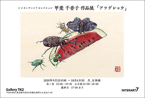 甲斐千香子さん「アツゲショウ」展