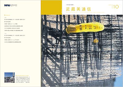 月刊誌『武蔵美通信』10月号発行