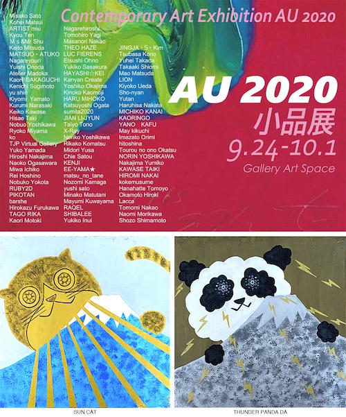 杉本憲一さん「AU2020小品展」