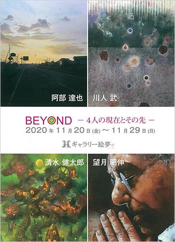 清水健太郎講師「BEYOND-4人の現在とその先-」