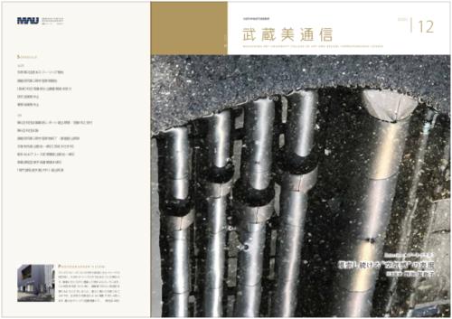 月刊誌『武蔵美通信』12月号