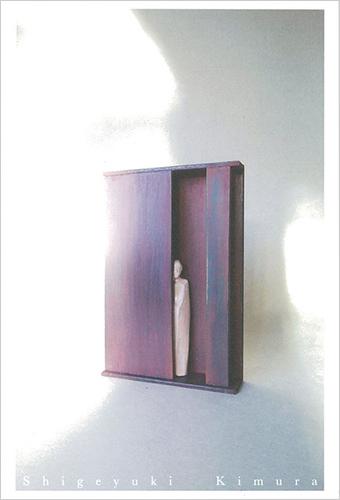 木村繁之展ー絵と木彫ー
