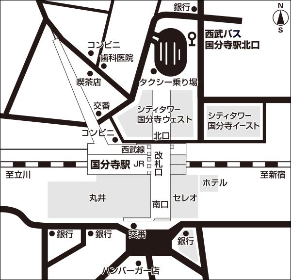 JR国分寺駅(北口)より西武バス乗り場までの道案内図