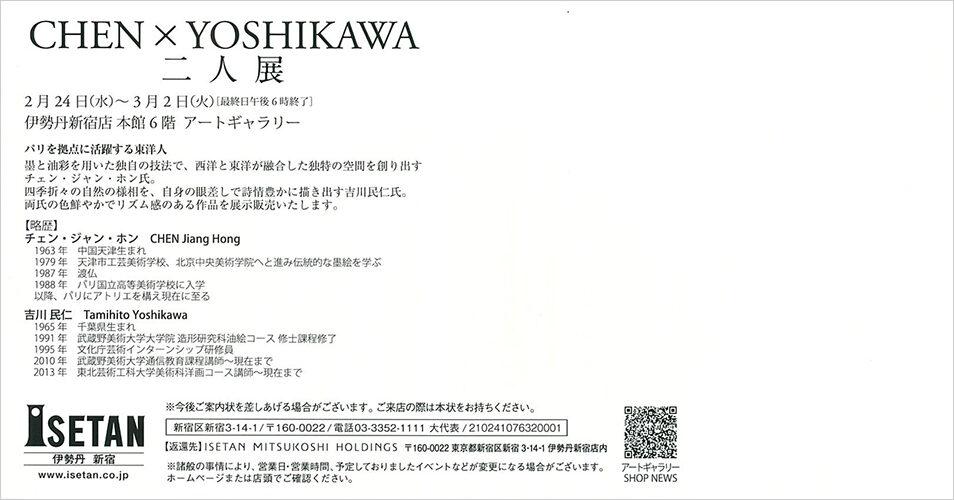 CHEN × YOSHIKAWA 二人展