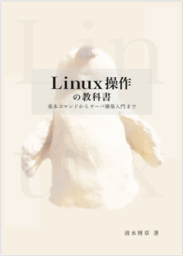 「Linux操作の教科書」