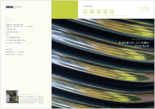 月刊誌『武蔵美通信』3月号