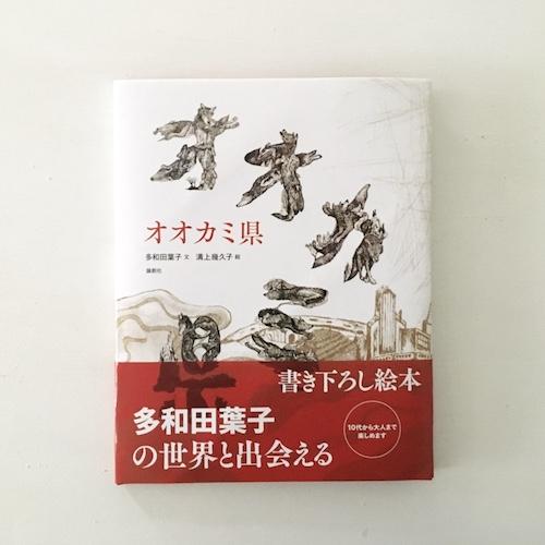 溝上幾久子さん絵本『オオカミ県』原画展